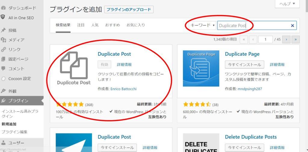 プラグインを使って、WordPressで記事を複製