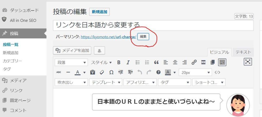 日本語 URL