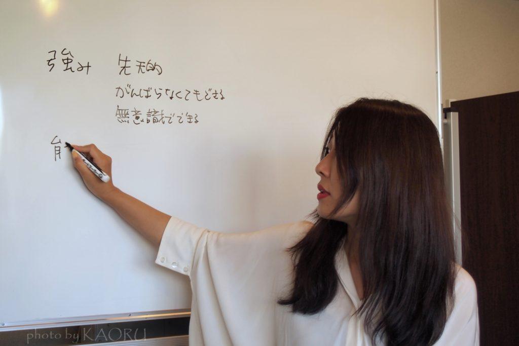 藤川美帆さん 強み発掘コース