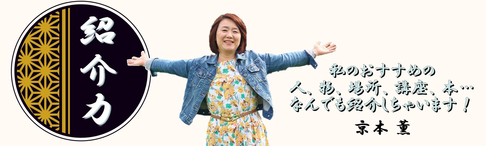 紹介力 強みからはじめるおひとり起業(奈良、大阪、京都、兵庫)