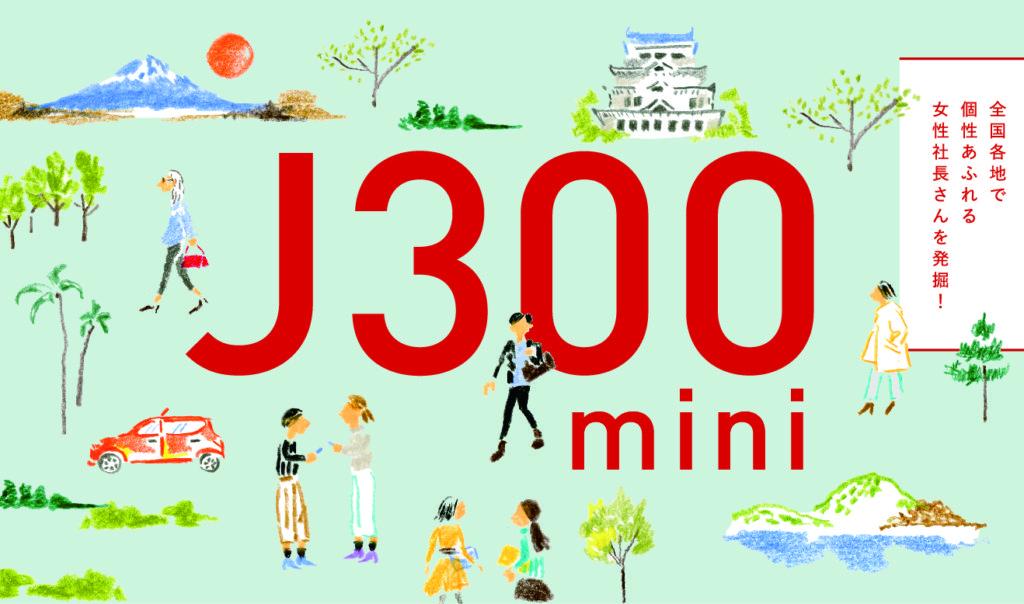 ミニj300 minij300