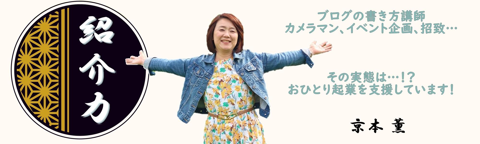 紹介力☆インターネットと写真で広報活動、起業支援(奈良、大阪、京都、兵庫)