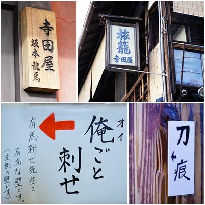寺田屋 伏見 京都