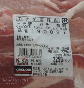 コストコ 三元豚 バラ肉