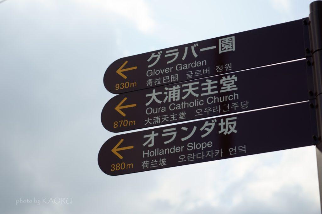 長崎 女一人旅