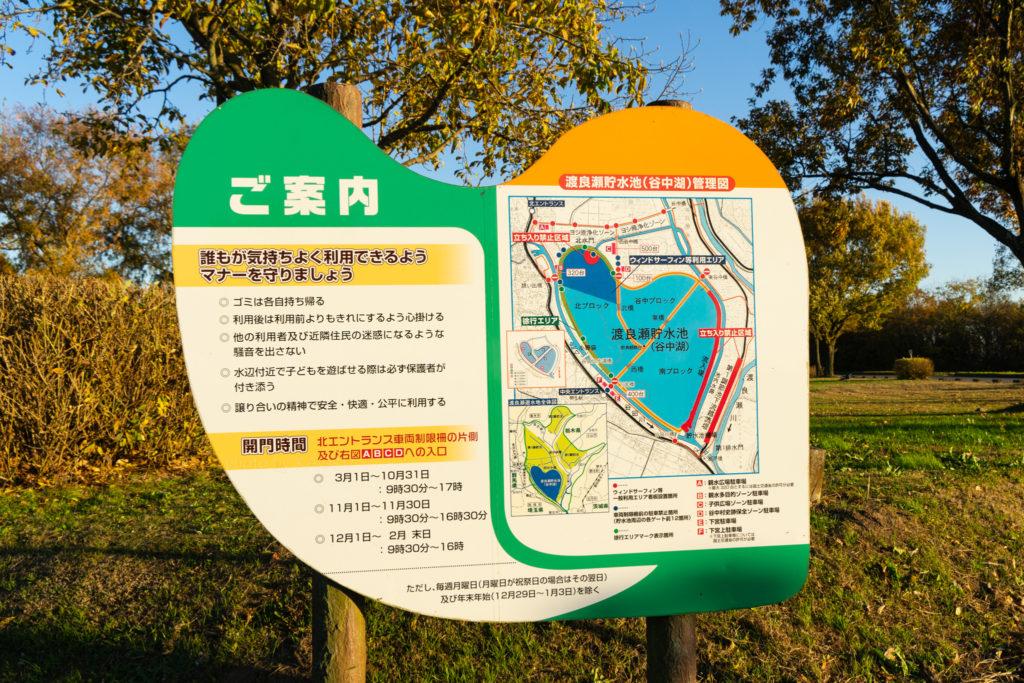 渡良瀬遊水地 ハート