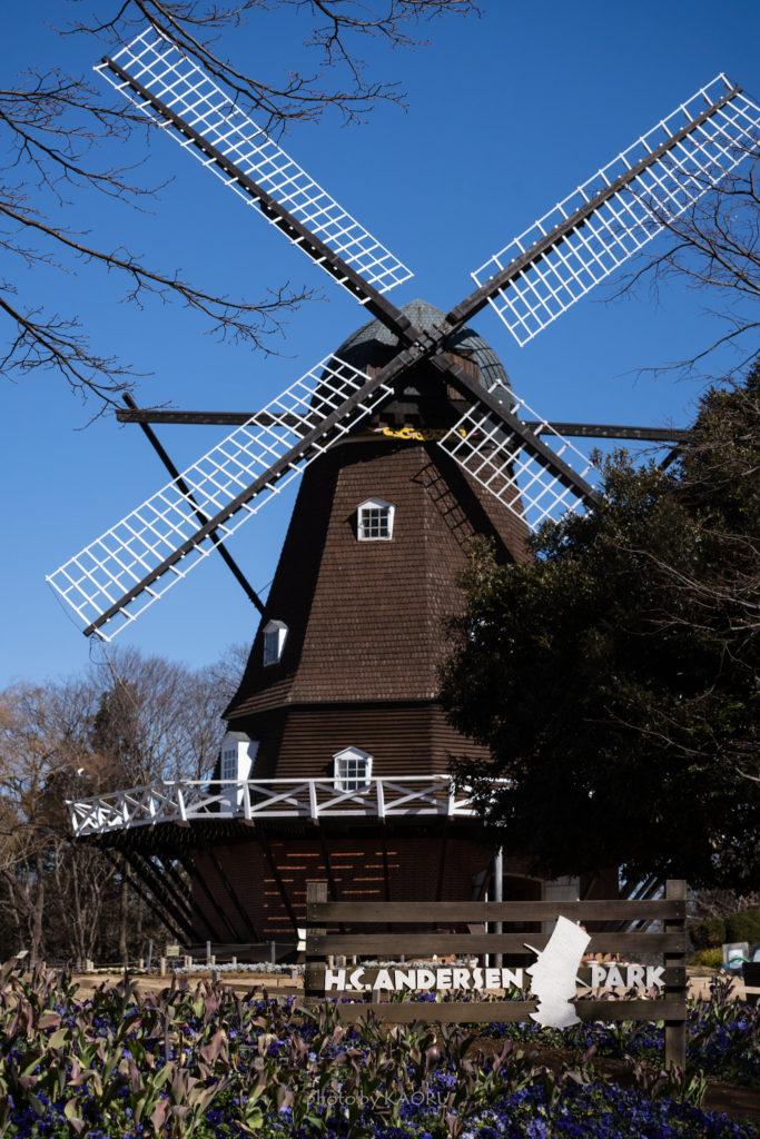船橋アンデルセン公園 風車
