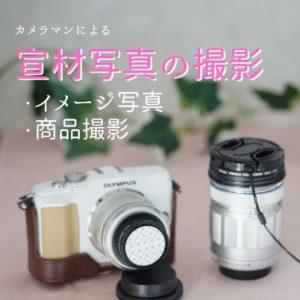 宣材写真の撮影 ・イメージ写真 ・商品撮影