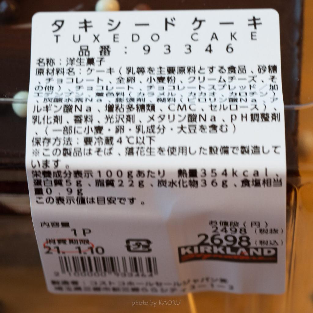 コストコ タキシードケーキの詳細