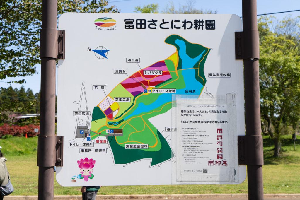 富田さとにわ耕園の地図