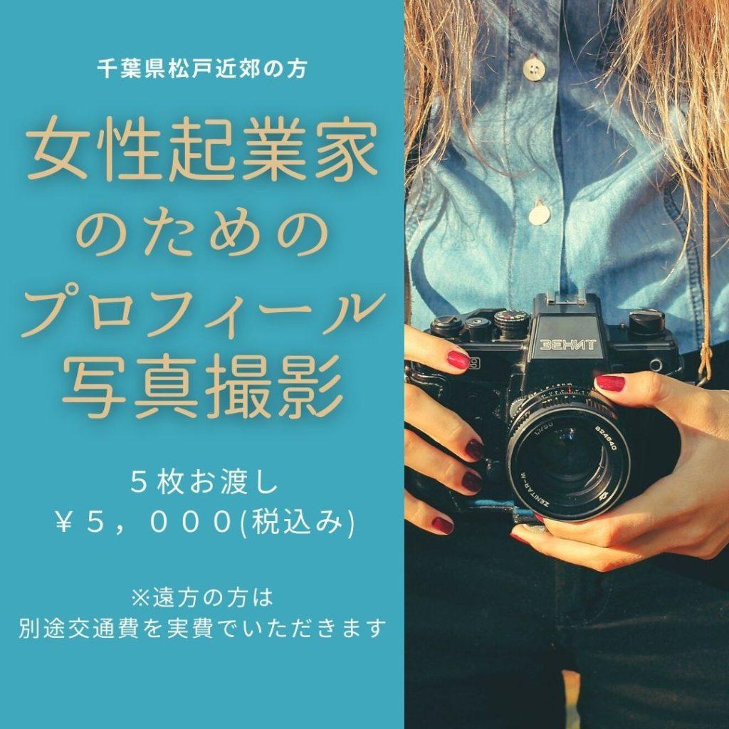松戸でプロフィール写真撮影