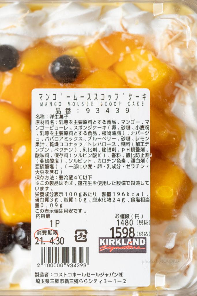 コストコのマンゴームーススコップケーキの詳細
