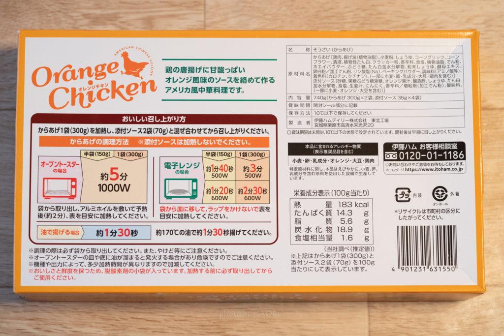 コストコ オレンジチキン 詳細