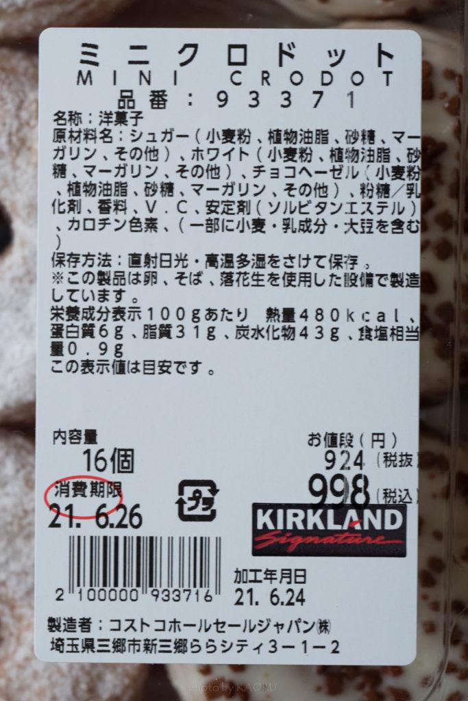 ミニクロドット詳細