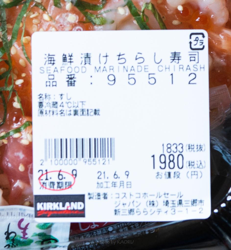 コストコの海鮮漬けちらし寿司