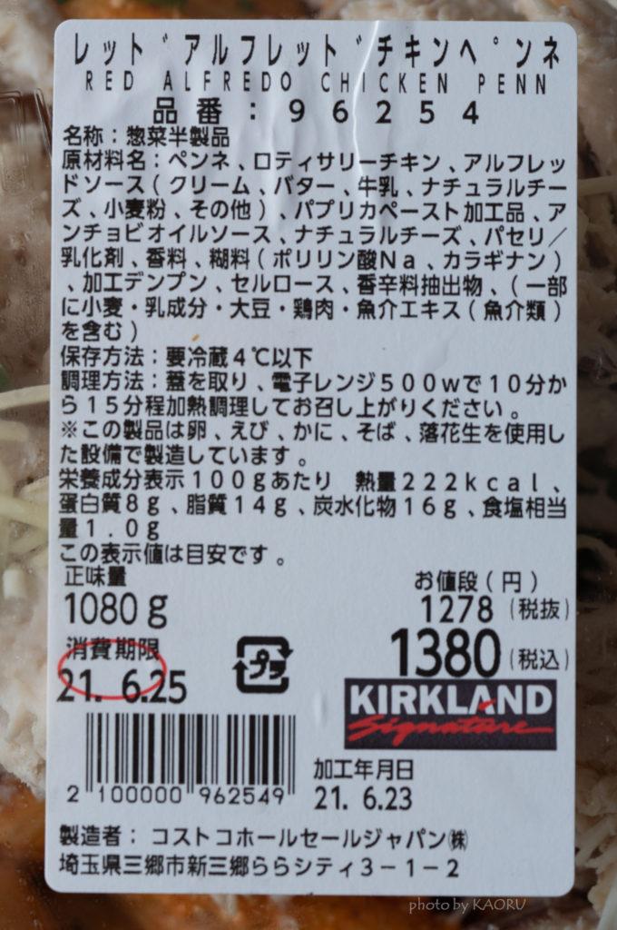 レッドアルフレッドチキンペンネ 詳細