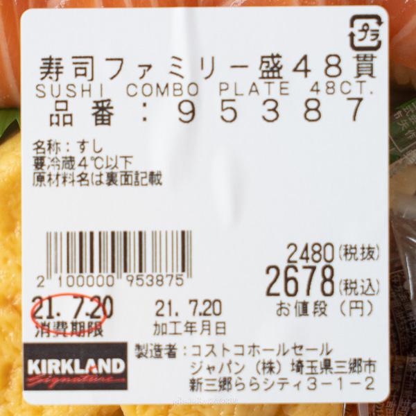 寿司ファミリー盛48貫 詳細